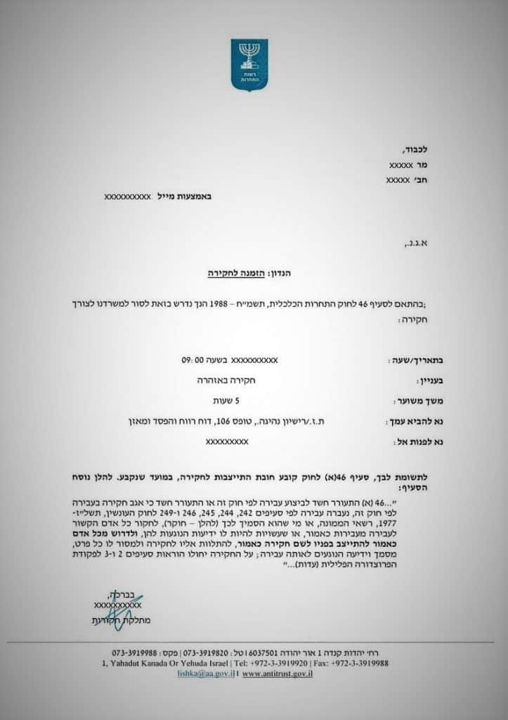 מכתב הזמנה לחקירה בהגבלים עסקיים, מכתב הזמנה לחקירה ברשות התחרות