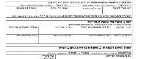 הכנסת כספים לישראל והוצאת כספים מישראל